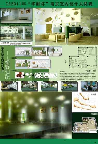 "ia2011""华耐杯""南京室内设计大奖赛"