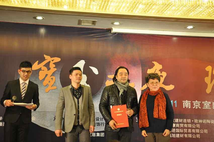 """2011年度南京市室内设计学会年会暨""""华耐杯""""南京室内"""
